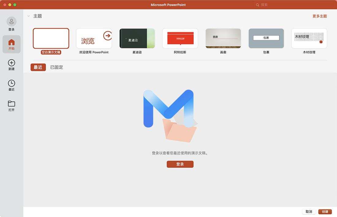 Microsoft PowerPoint 2019 for Mac v16.50 PPT办公软件中文版