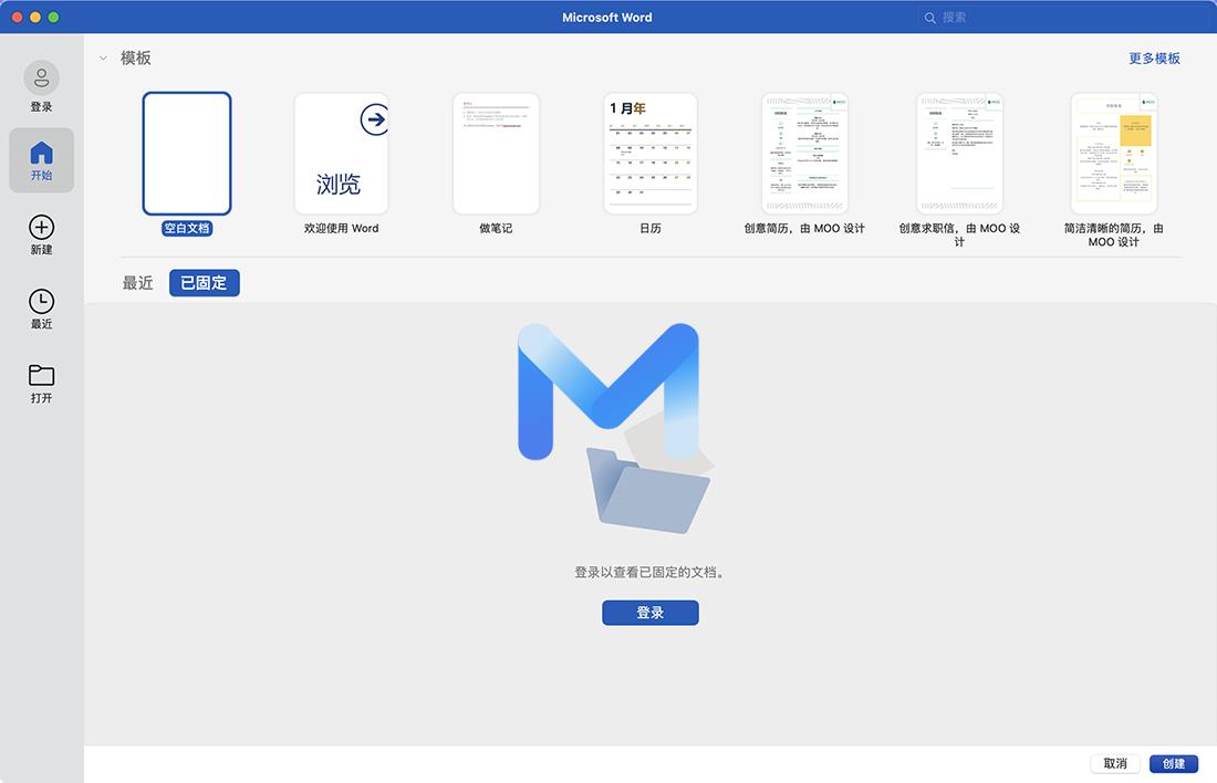 Microsoft Word 2019 for Mac v16.50 Word办公软件中文版