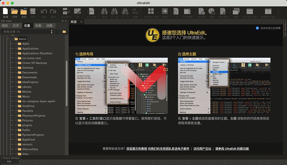 UltraEdit for Mac v20.00.0.32 强大的文本编辑器UE中文版