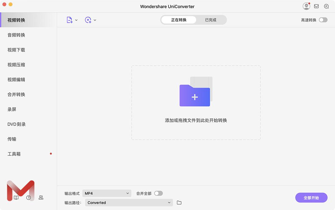 UniConverter  For Mac v12.6.2.8 万兴优转视频转换工具中文版