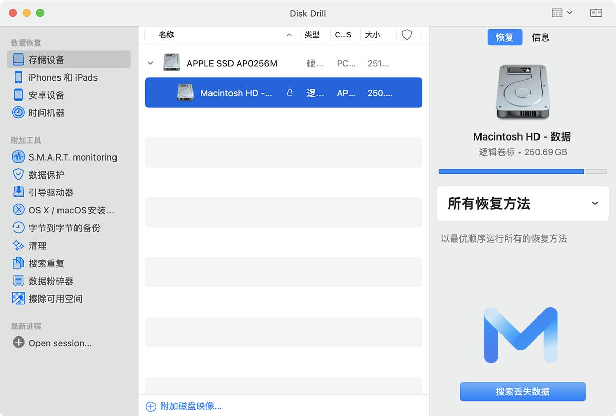 Disk Drill Enterprise for Mac v4.4.356 数据恢复软件中文版