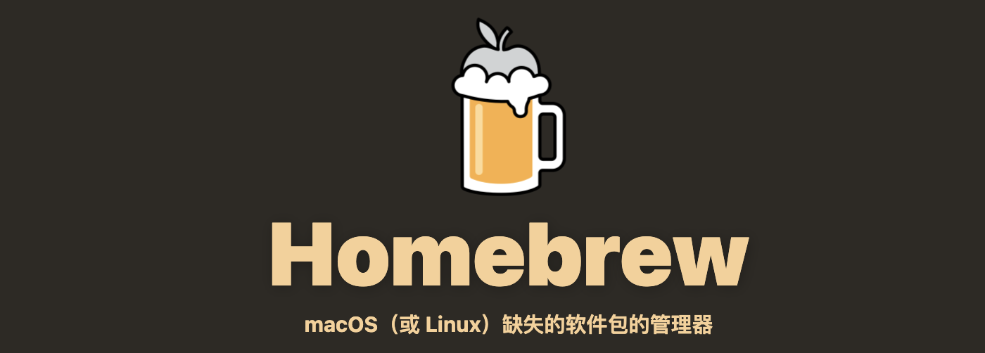macOS一键安装Homebrew