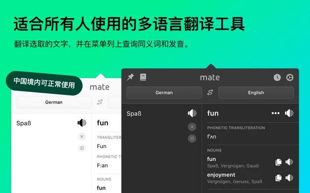 Mate Translate For v7.1.1 多达 103 种语言的翻译神器和词典应用中文版
