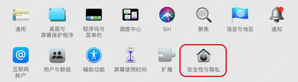 macOS 设置开机直接免输入密码进入桌面