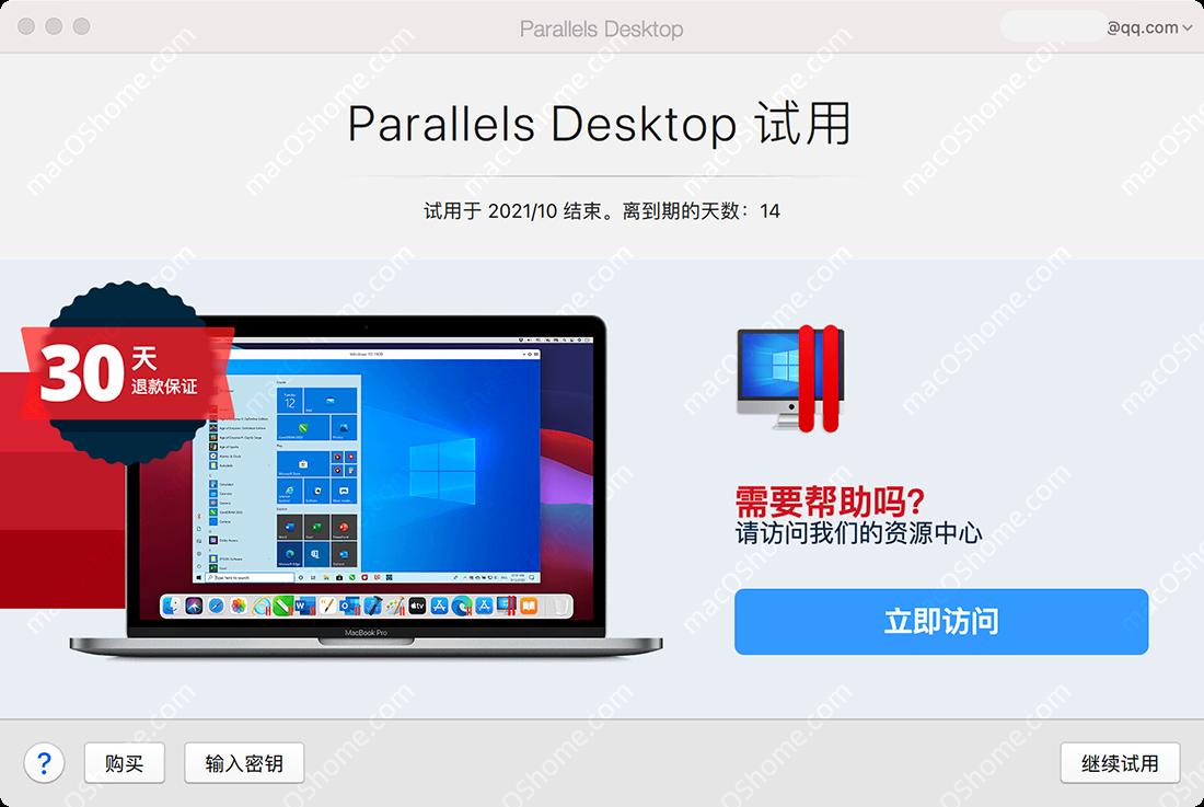 Parallels Desktop 17.0.1 虚拟机支持M1永久试用版
